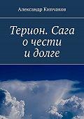 Александр Кипчаков -Терион. Сага очести идолге