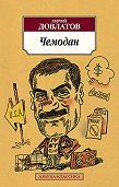 Сергей Довлатов -Чемодан (сборник)