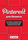 Бет Хайден -Pinterest для бизнеса. Как привлечь целевой трафик из самой быстрорастущей социальной сети в мире