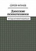 Сергей Чугунов -Даосские психотехники. Методы активной медитации