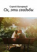 Сергей Нагорный -Ох, эти свадьбы