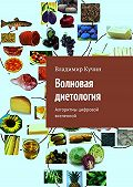 Владимир Кучин -Волновая диетология