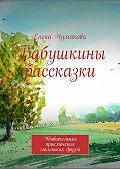Елена Чумакова -Бабушкины рассказки. Удивительные приключения маленьких друзей