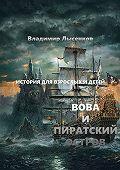 Владимир Лысенков -Вова и пиратский остров