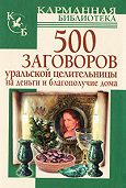 Мария Баженова -500 заговоров уральской целительницы на деньги и благополучие дома