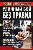 Марина Куропаткина -Уличный бой без правил. Эффективные приемы защиты и нападения. Применение подручных средств для самообороны
