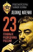 Леонид Млечин - 23 главных разведчика России