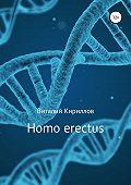 Виталий Кириллов -Homo erectus