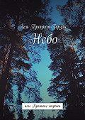 Ася Троцкая-Герзон - Небо. или Краткие страхи