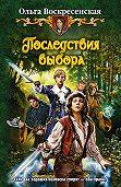 Ольга Воскресенская -Последствия выбора