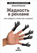 Алексей Н. Иванов -Жадность в рекламе. Как побудить клиентов к покупке