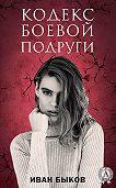 Иван Быков -Кодекс боевой подруги