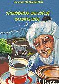 Ахмет Пенджиев -Напиток вечной бодрости