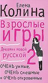 Елена Колина -Взрослые игры