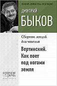 Дмитрий Быков - Вертинский. Как поет под ногами земля