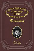Александр Блок -«Король Лир» Шекспира