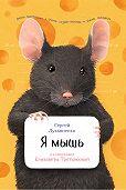 Сергей Васильевич Лукьяненко -Я мышь