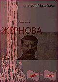 Виктор Мануйлов -Жернова. 1918–1953. Книга двенадцатая. После урагана