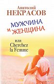 Анатолий Некрасов - Мужчина и Женщина, или Cherchez La Femme
