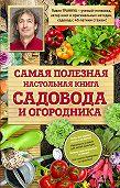 Павел Траннуа - Самая полезная настольная книга садовода и огородника