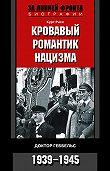 Курт Рисс -Кровавый романтик нацизма. Доктор Геббельс. 1939-1945