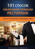 Александр Сидоренко -101 способ увеличения прибыли ресторана