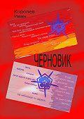 Иван Королев -Черновик