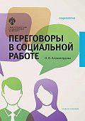 Ольга Аллахвердова -Переговоры в социальной работе