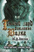 Марк Лахлан -Темный лорд. Заклятье волка