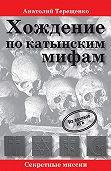 Анатолий Терещенко -Хождение по катынским мифам