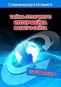 Илья Мельников -Тайна отличного интерфейса вашего сайта