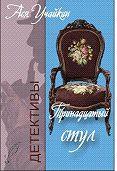 Михаил Учайкин -Тринадцатый стул