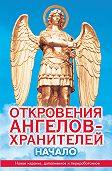 Ренат Гарифзянов -Откровения ангелов-хранителей. Начало