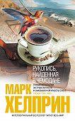 Марк Хелприн -Рукопись, найденная в чемодане