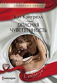 Кэт Кэнтрелл -Опасная чувственность