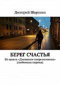 Дмитрий Шорскин -Берег счастья