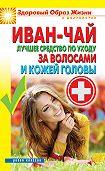 Антонина Соколова -Иван-чай. Лучшее средство по уходу за волосами и кожей головы
