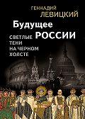 Геннадий Левицкий -Будущее России. Светлые тени на черном холсте
