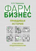 В. Н. Перминова - Фармбизнес. Правдивая история о российских предпринимателях