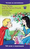 Якоб и Вильгельм Гримм - Snow White and the Seven Dwarfs / Белоснежка и семь гномов