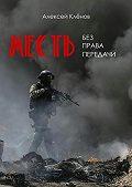 Алексей Кленов -Месть без права передачи