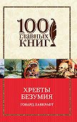 Говард Лавкрафт -Хребты безумия (сборник)