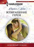 Сорейя Лейн - Возвращение героя