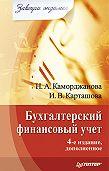Наталия Каморджанова -Бухгалтерский финансовый учет