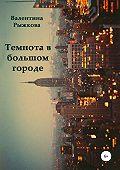 Валентина Рыжкова -Темнота в большом городе