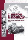 Борис Долготович -С верой в Победу. Беларусь в Великой Отечественной войне.