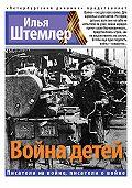 Илья Штемлер -Война детей