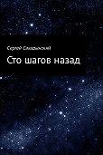 Сергей Сакадынский -Сто шагов назад