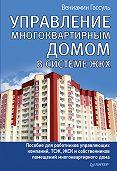 Вениамин Гассуль -Управление многоквартирным домом в системе ЖКХ