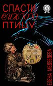 Елена Медведева -Спасти синюю птицу